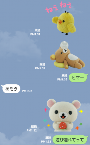 【公式スタンプ】リラックマMOVIEスタンプ (3)