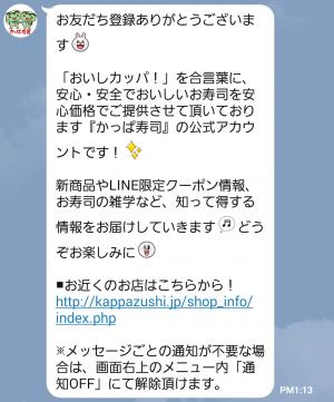 【隠し無料スタンプ】かっぱ寿司 カーくん&パー子ちゃん スタンプ(2015年11月30日まで) (3)