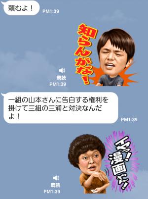 【音付きスタンプ】しゃべる中川家 スタンプ (6)