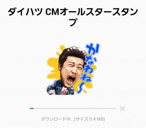 【限定無料スタンプ】ダイハツ CMオールスタースタンプ(2015年10月12日まで) (2)