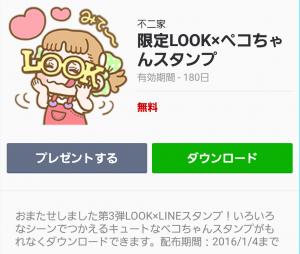 【隠し無料スタンプ】限定LOOK×ペコちゃんスタンプ(2016年01月04日まで) (1)