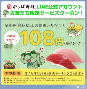 【隠し無料スタンプ】かっぱ寿司 カーくん&パー子ちゃん スタンプ(2015年11月30日まで) (4)