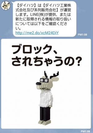 【限定無料スタンプ】ダイハツ CMオールスタースタンプ(2015年10月12日まで) (3)