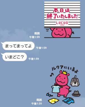 【隠し無料スタンプ】ルクアーノ スタンプ(2015年12月08日まで) (5)