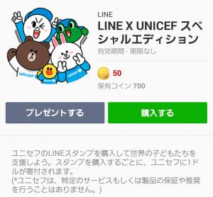 【公式スタンプ】LINE X UNICEF スペシャルエディション スタンプ (1)
