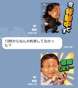 【音付きスタンプ】日本一滑舌の悪いスタンプ【ビジネス編】 スタンプ (4)