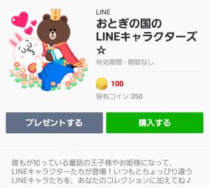 【公式スタンプ】おとぎの国のLINEキャラクターズ☆ スタンプ (1)