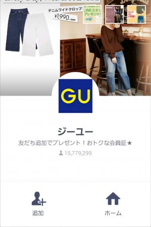 【限定無料スタンプ】人気スタンプとコラボ!GU×ふきだしいぬ スタンプ(2015年10月05日まで) (1)