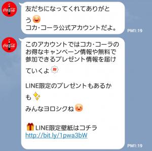 【限定無料スタンプ】Qoo(クー) スタンプ(2015年10月12日まで) (3)
