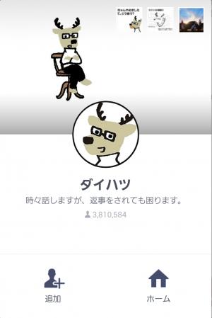 【限定無料スタンプ】ダイハツ CMオールスタースタンプ(2015年10月12日まで) (1)
