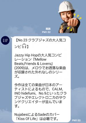 【隠し無料スタンプ】GAP日本上陸20周年記念スタンプ(2015年11月23日まで) (8)