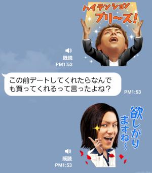 【音付きスタンプ】狩野英孝のイケメンスタンプ (4)