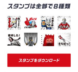 【シリアルナンバー無料スタンプ】ワンダ×ウルトラマン オリジナルスタンプ(2015年12月07日まで) (6)