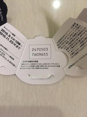【シリアルナンバー無料スタンプ】GEORGIA 動く!お仕事応援スタンプ(2015年11月23日まで) (3)