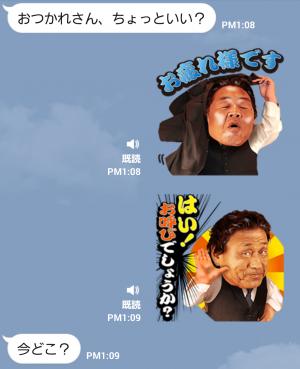 【音付きスタンプ】日本一滑舌の悪いスタンプ【ビジネス編】 スタンプ (3)