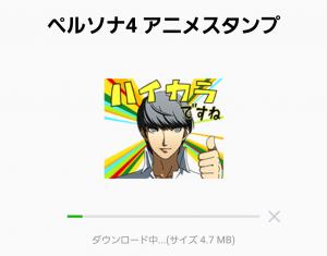 【公式スタンプ】ペルソナ4 アニメスタンプ (2)