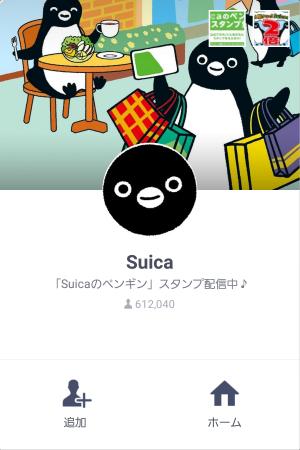 【隠し無料スタンプ】Suicaのペンギン スタンプ(2015年12月10日まで) (1)