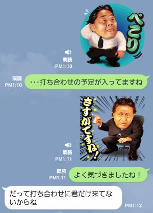 【音付きスタンプ】日本一滑舌の悪いスタンプ【ビジネス編】 スタンプ (5)