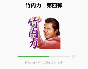 【芸能人スタンプ】竹内力 第四弾 スタンプ (2)