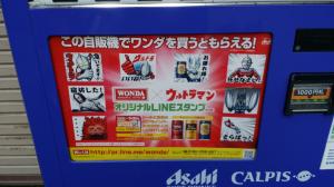 【シリアルナンバー無料スタンプ】ワンダ×ウルトラマン オリジナルスタンプ(2015年12月07日まで) (1)