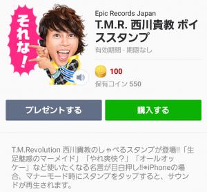 【音付きスタンプ】T.M.R. 西川貴教 ボイススタンプ (1)