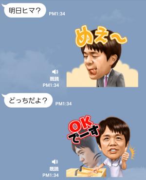 【音付きスタンプ】しゃべる中川家 スタンプ (3)