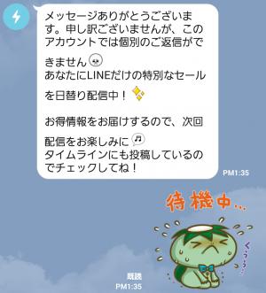 【限定無料スタンプ】第二弾★フラッシュセール×うさまる スタンプ(2015年10月05日まで) (8)