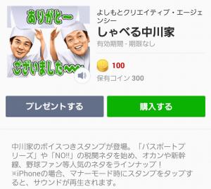【音付きスタンプ】しゃべる中川家 スタンプ (1)
