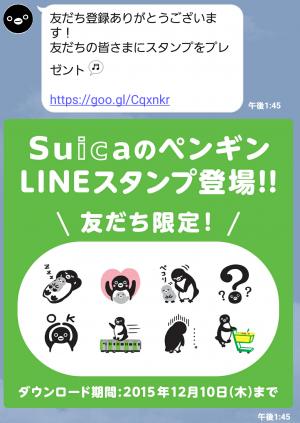 【隠し無料スタンプ】Suicaのペンギン スタンプ(2015年12月10日まで) (3)