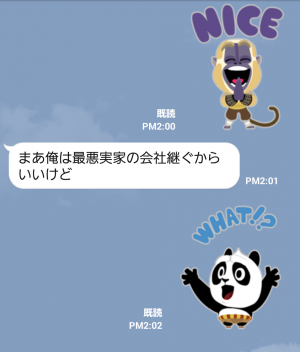 【公式スタンプ】かわいい!カンフー・パンダ スタンプ (6)