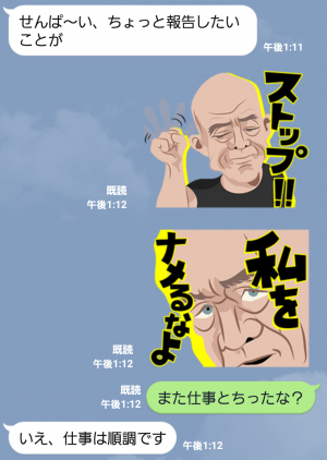 【隠し無料スタンプ】『セッション』 鬼教師の日常 スタンプ(2015年12月09日まで) (3)