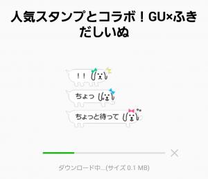 【限定無料スタンプ】人気スタンプとコラボ!GU×ふきだしいぬ スタンプ(2015年10月05日まで) (2)