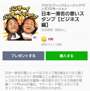 【音付きスタンプ】日本一滑舌の悪いスタンプ【ビジネス編】 スタンプ (1)