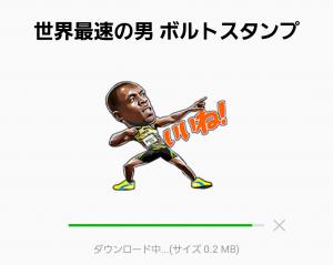 【限定無料スタンプ】世界最速の男 ボルトスタンプ(2015年10月05日まで) (2)