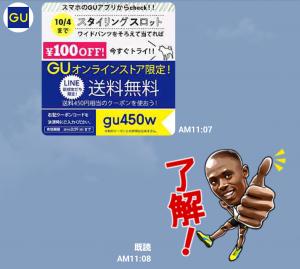 【限定無料スタンプ】人気スタンプとコラボ!GU×ふきだしいぬ スタンプ(2015年10月05日まで) (4)