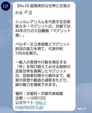 【隠し無料スタンプ】GAP日本上陸20周年記念スタンプ(2015年11月23日まで) (5)