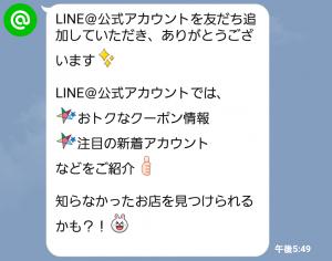【限定無料スタンプ】グルメ予約×ゆるくま コラボスタンプ(2015年10月19日まで) (3)