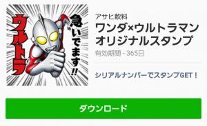 【シリアルナンバー無料スタンプ】ワンダ×ウルトラマン オリジナルスタンプ(2015年12月07日まで) (9)