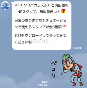 【隠し無料スタンプ】エン転職 Mrエンバカリズム&濱田岳 スタンプ(2015年11月23日まで) (6)