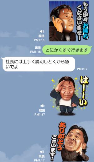 【音付きスタンプ】日本一滑舌の悪いスタンプ【ビジネス編】 スタンプ (7)