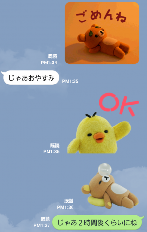 【公式スタンプ】リラックマMOVIEスタンプ (5)