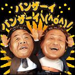 【音付きスタンプ】日本一滑舌の悪いスタンプ【ビジネス編】 スタンプ