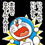 【公式スタンプ】ドラえもん うごく名言(迷言?)スタンプ