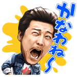 【無料スタンプ速報】ダイハツ CMオールスタースタンプ(2015年10月12日まで)