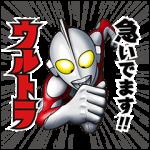【無料スタンプ速報】ワンダ×ウルトラマン オリジナルスタンプ(2015年12月07日まで)