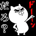 【限定無料スタンプ】目ヂカラ☆にゃんこ コラボスタンプ! スタンプ(2015年10月28日まで)