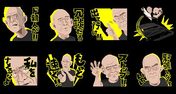 【隠し無料スタンプ】『セッション』 鬼教師の日常 スタンプ(2015年12月09日まで)