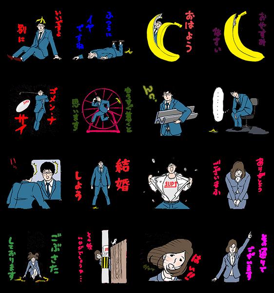 【隠し無料スタンプ】住友生命 サラリーマン上田一 スタンプ(2015年12月16日まで)