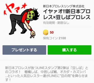 【スポーツマスコットスタンプ】イヤァオ!!新日本プロレス×豆しばプロレス スタンプ (1)