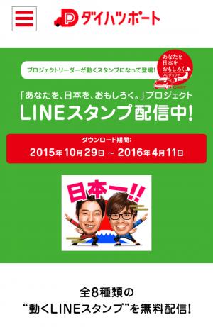 【隠し無料スタンプ】あなたを、日本を、おもしろくプロジェクト スタンプ(2016年04月11日まで) (1)